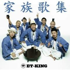 家族歌集 (Kazoku Kashu)