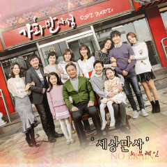 Happy Home OST Part.1 - No Brain