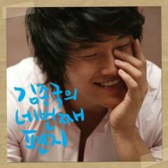 Nebeonjjae Pyeonji (Fourth Letter) CD2 - Kim Jong Kook
