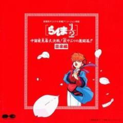 Ranma½ Chuugoku Nekonron Daikessen! Okiteyaburi no Gekitou Hen!! Music Collection