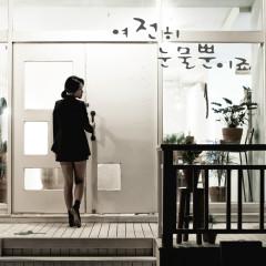 It's Still Tears (Single) - Park So Hyun