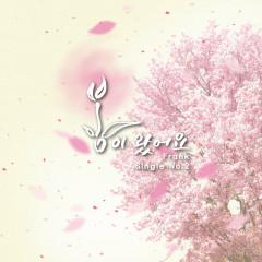 Spring Is Here (Single)