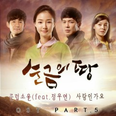 Gold Land OST Part.5