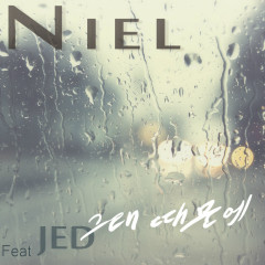 Because of you - Niel