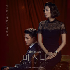 Misty OST Part.1 - Lee Seung Chul