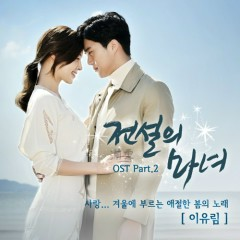 The Legendary Witch OST Part.2 - Lee Yu Rim
