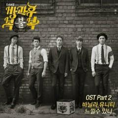 Afterschool Bokbulbok OST Part.3 - Vanilla Unity