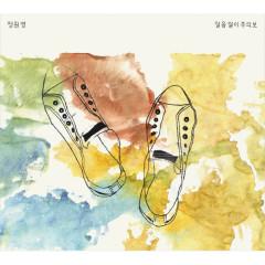 6th Gait Advisory (6집 걸음걸이 주의보) - Jeong Won Yeong