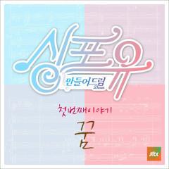 Xing Mufu - The First Story Dream (Single)