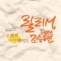 Orange Marmalade OST Part.7