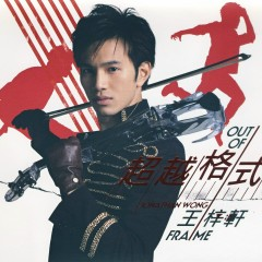 超越格式/ Out Of Frame - Vương Tử Hiên