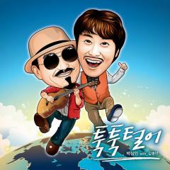 Brush It Off - Park Sang Min
