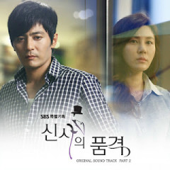 A Gentleman's Dignity OST 2