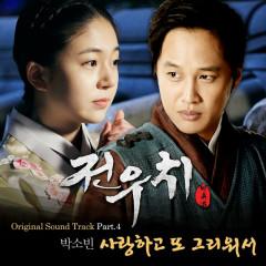 Jeon Woo Chi OST Part. 4 - Park Sovin