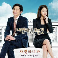 All About My Romance OST Part.1