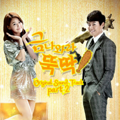 I Summon You, Gold! OST Part.2