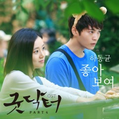 Good Doctor OST Part.4 - Ha Dong Kyun