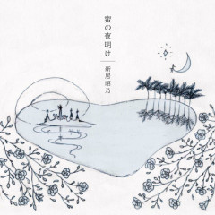 Mitsu no Yoake - Akino Arai