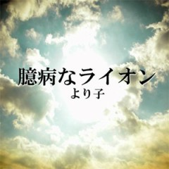 Okubyo na Lion - Yorico
