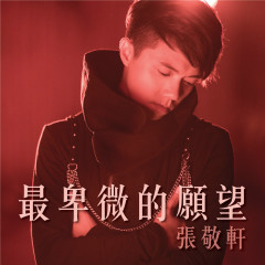 最卑微的愿望 / Nguyện Vọng Nhỏ Bé Nhất (EP)