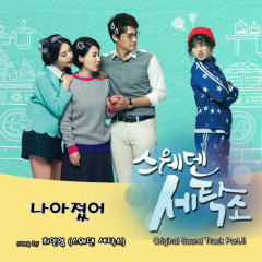 Sweden Laundry OST Part.2 - Choi In Young