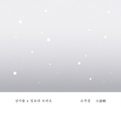 Kang A Sol, Im Bora Part.1 - Kang A Sol
