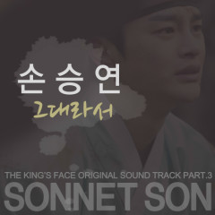 The King's Face OST Part.3
