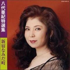 Zenkyoku Shinjuku Namida Machi Disc 2 - Aki Yashiro