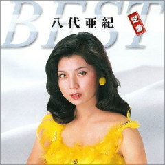 Teiban Best - Aki Yashiro