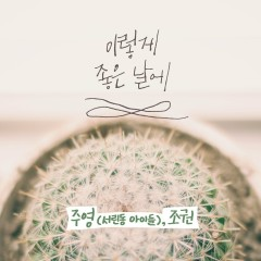 To Do Good A Day - Joo Yeong (Seorindong Children),Jo Kwon