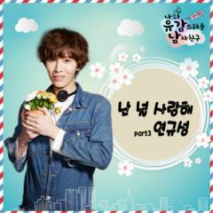 My Unfortunate Boyfriend OST Part.3 - Yeon Kyoo Seong