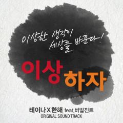 Stay Weird Stay Different - Raina,Hanhae (Phantom)