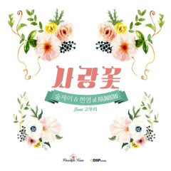 Love Flower - SOOLj,Hyun Young (Rainbow)