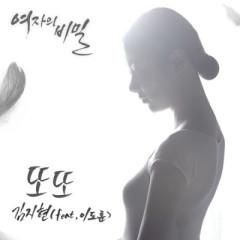 Women's Secret OST Part 6