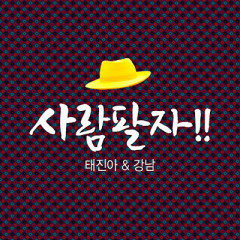 Ol Man (Single) - Tae Jin Ah, Kang Nam