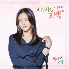 The Shining Eun Soo OST Part.6