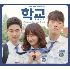 School 2017 OST - Various Artists