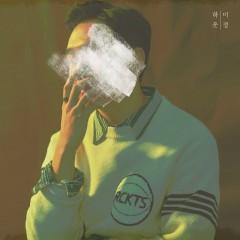 Vague (Single)
