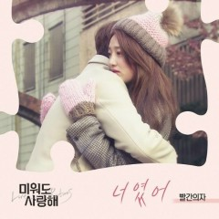 Love Returns OST Part.12 - Red Chair