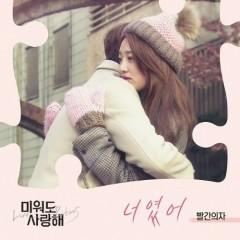Love Returns OST Part.12