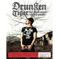 Feel Ghood Muzik: The 8th Wonder CD1  - Drunken Tiger