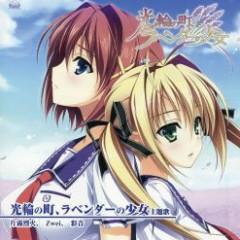 Kourin no Machi, Lavender no Shoujo Theme Song - Rekka Katakiri