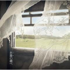 永遠の調べ (Towa no Shirabe)  - Chitose Hajime