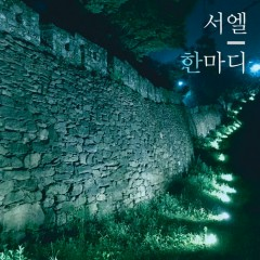 Seel Ballad Series # 01 (Single)