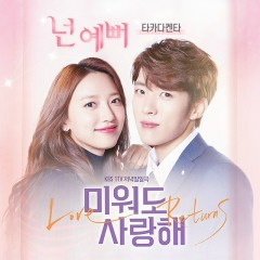 Love Returns OST Part.3 - Takada Kenta