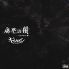 Fukai no Yami -Meikyou-gata Enban (Single)