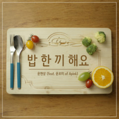 Let's Eat Together  - Yoon Hyun Sang