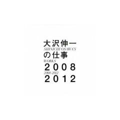 Osawa Shinichi no Shigoto 2008-2012 (CD1) - Shinichi Osawa