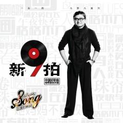 新九拍 中国好歌曲导师原创大碟 / Tân Cửu Phách (Sing My Song - Team Lưu Hoan)