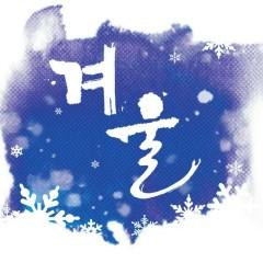 Winter (Single) - Yoon Hwa Jae In